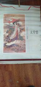 2000年挂历 华三川工笔仕女图 天堂情  7张全 大张挂历 1米