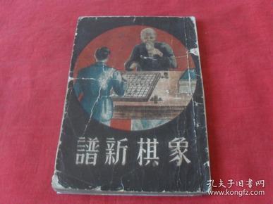 象棋新谱---(康德十年版)已售孤本!