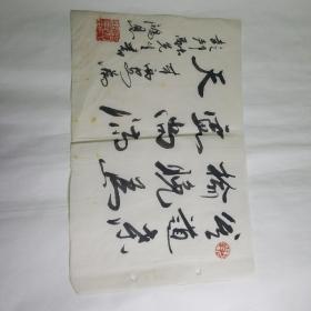 北京著名书法家美术师邬鸿恩书法小品