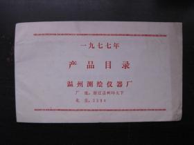 1977年温州测绘仪器厂产品目录