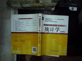 21世纪统计学系统教材:统计学(第4版)....
