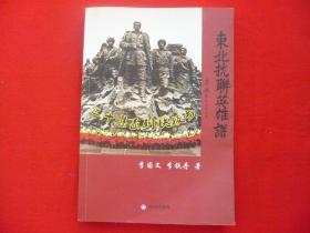 【东北抗联英雄谱】作者签名本