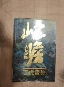 朱屺瞻百歲畫集