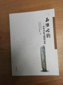 西陲古韵——伊犁草原文物精品集(大16开本)