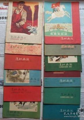 连环画报(1951年创刊号至1991年1套)