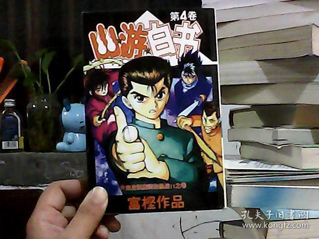 幽游白书(全19册)