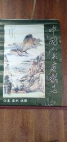 1998年中国山水画精选 仿真宣纸挂历 全7张