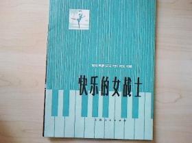 钢琴曲谱  快乐的女战士(四手联弹)