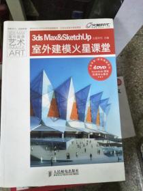 特价!火星课堂·建筑表现系列:3ds Max&SketchUp室外建模火星课堂9787115210937