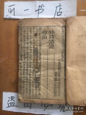 《新刊医林状元寿世保元》卷之九 外科诸症