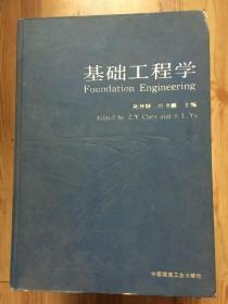基础工程学