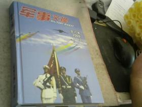 军事文摘合订本7-12