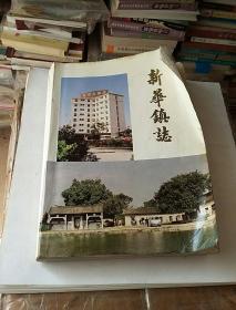 新华镇志(广东省广州市花都区)