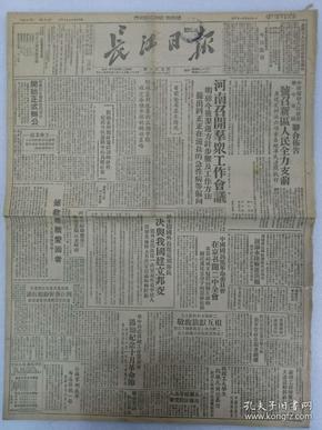 《长江日报》第165期