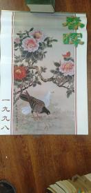 1998 年挂历 春晖 王广华画选 全13张