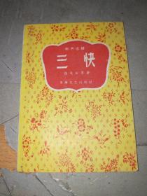 相声选辑《三快》小红本箱子