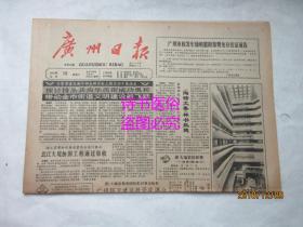 """老报纸:广州日报 1987年10月18日 第8749号——不再是""""提运经理"""":十甫商店实行经理负责制纪事之一、各朝代陶瓷的纹饰:陶瓷文物鉴定法之二"""