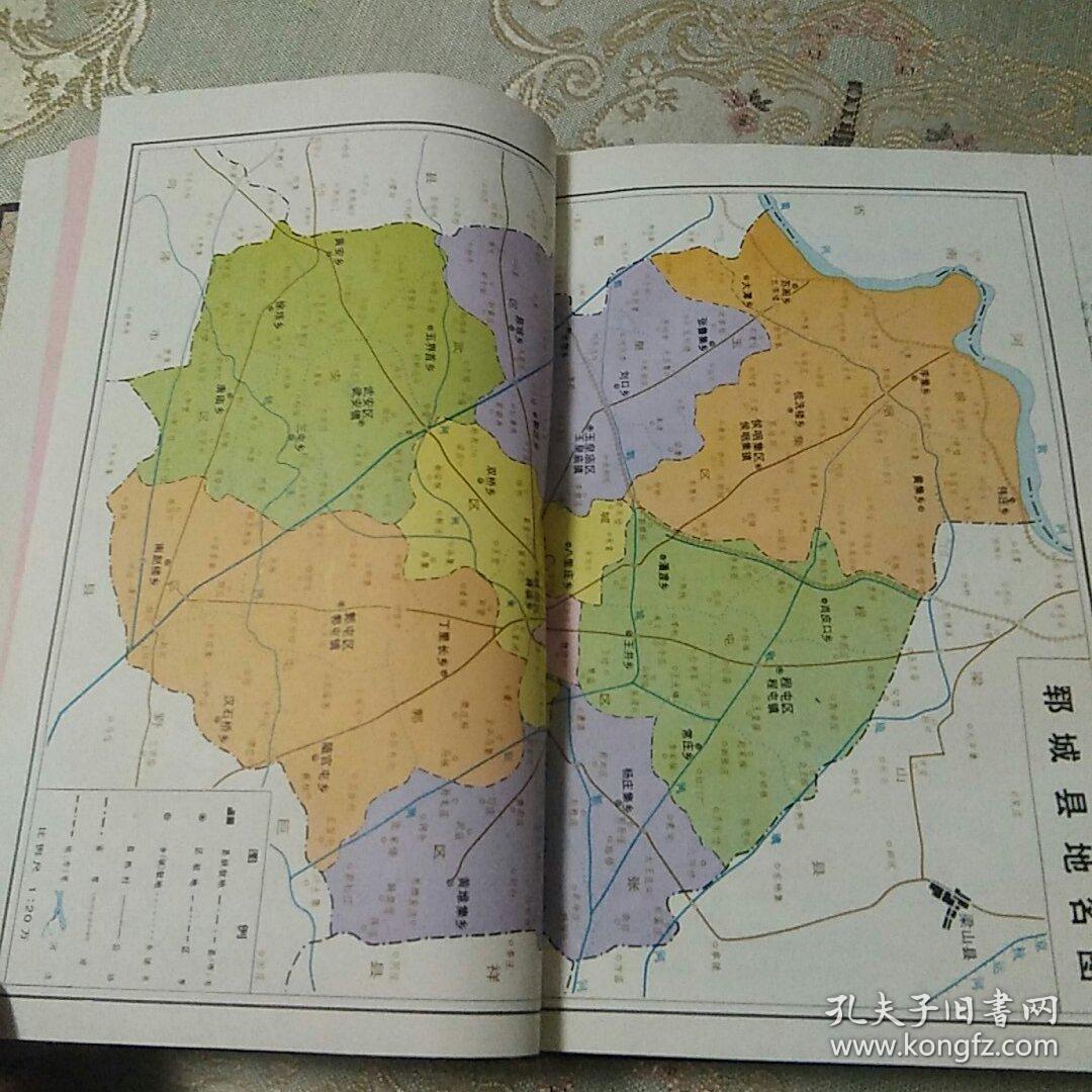 山东省郓城县地名志图片
