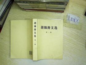 胡锦涛文选  (第一卷)  ,。