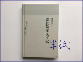 谭伯牛 盛世偏多文字狱 2013年初版精装