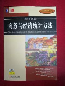 商务与经济统计方法(原书第15版)含光盘
