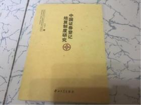 中国证券登记结算制度研究