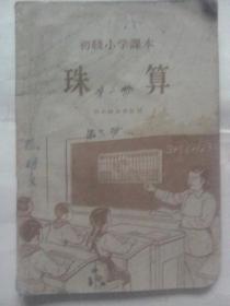 珠算--高级小学课本--四年级全学年用(1957年3月版)