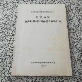 北京市地震地质会战研究成果汇编 4(2-1)北京地区主要断裂(带)调查报告资料汇编
