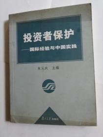 投资者保护国际经验与中国实践