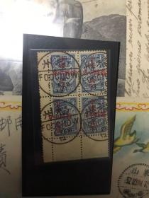 大清欠资加盖中华民国临时中立未发行邮票