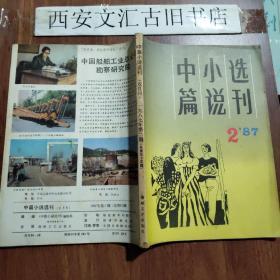 中篇小说选刊 1987 2