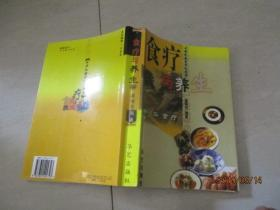 食疗与养生 姜梅芳     实物图  品自定   扉页缺失   内容完整   医药书籍处