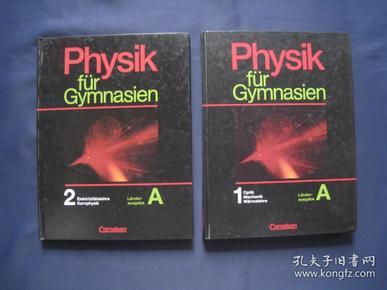 Physik für Gymnasien 中学物理 精装本全两册 1991年德国印刷 彩色印刷 德语原版