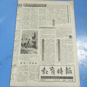 教育时报1991.8.3