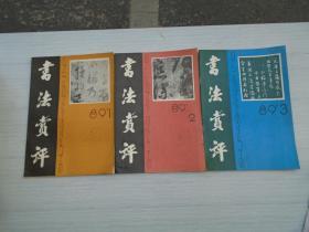 书法赏评(1989年1-3期封面有馆藏印16开平装3本)