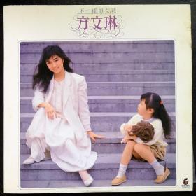 方文琳  不一样的女孩  黑胶唱片LP