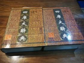 四库大辞典【上、下两册全集】  何满宗毛笔、钢笔签读本,内容丰富,非常精美