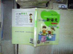 二十一世纪新语文:小学2年级拓展篇