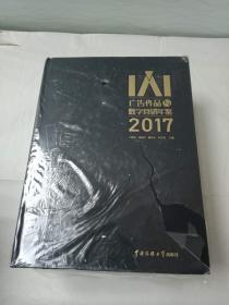 IAI广告作品与数字营销年鉴2017(附光盘)