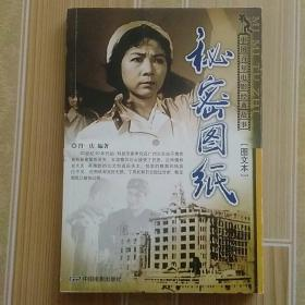 中国百年电影经典故事:秘密图纸(图文本)