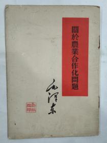 5.60年代毛泽东著作单行本:关于农业合作化问题【55年10月1版2印】