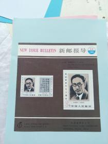 新邮报导1985年24