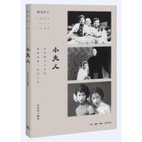 小夫人:影记沪上1843-1949