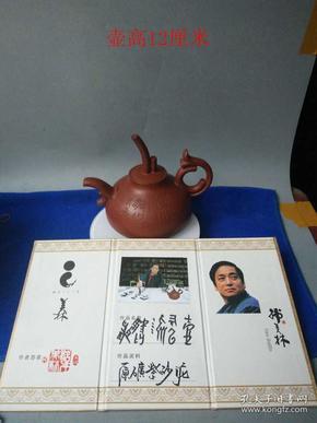 名人韩美林制作老紫砂壶