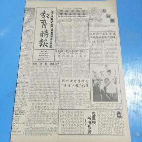 教育时报1991.7.31