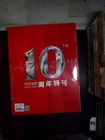 中国美妆 2014 3 周年特刊
