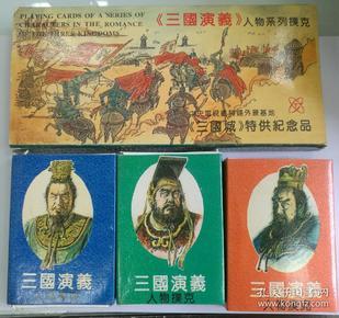 一套三国演义人物系列扑克