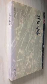 汉口之春 姜燕鸣