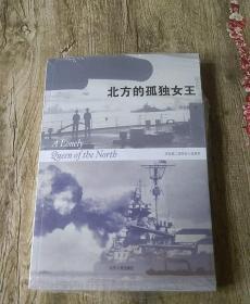 北方的孤独女王:宋宜昌二战军史小说系列
