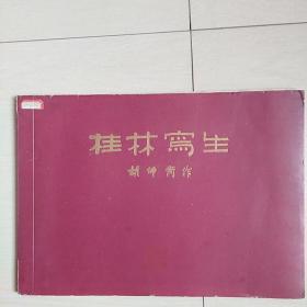 桂林写生(1957年初版)[软精装画册]